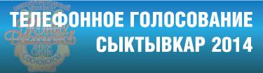 Видео с конкурса 2014