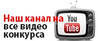 Наш канал на Youtube все видео конкурса