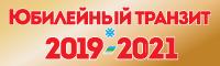Юбилейный транзит 2019-2021